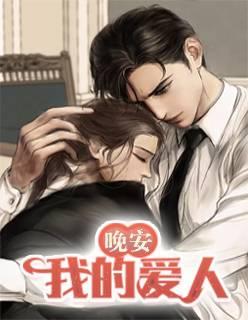 《晚安,我的爱人》都市言情短篇小说甜文在线免费阅读无广告无弹窗