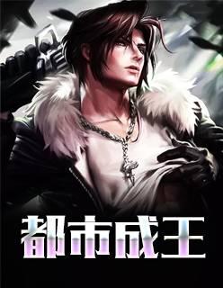 《都市成王》总裁豪门短篇小说甜文在线免费阅读无广告无弹窗