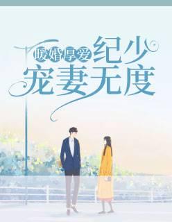 《暖婚厚爱:纪少宠妻无度》在线阅读免费无广告