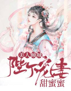 《美人倾城:陛下宠妻甜蜜蜜》穿越小说在线阅读免费