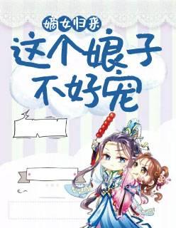 《嫡女归来:这个娘子不好宠》穿越架空短篇小说甜文在线免费阅读无广告无弹窗