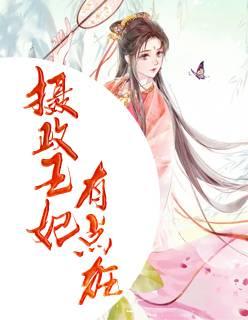 《摄政王妃有点狂》穿越架空短篇小说甜文在线免费阅读无广告无弹窗