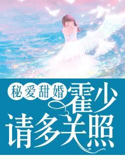 《秘爱甜婚:霍少,请多关照》总裁豪门短篇小说甜文在线免费阅读无广告无弹窗