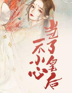 《一不小心当了皇后》穿越架空短篇小说甜文在线免费阅读无广告无弹窗