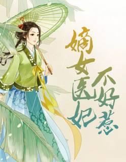 《嫡女医妃不好惹》穿越小说在线免费阅读