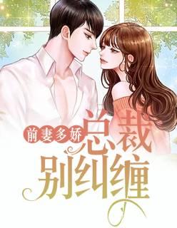 《前妻多娇:总裁别纠缠》无广告免费阅读