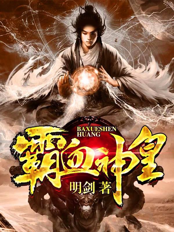 《霸血神皇》主角易轩云宗最新章节全文阅读
