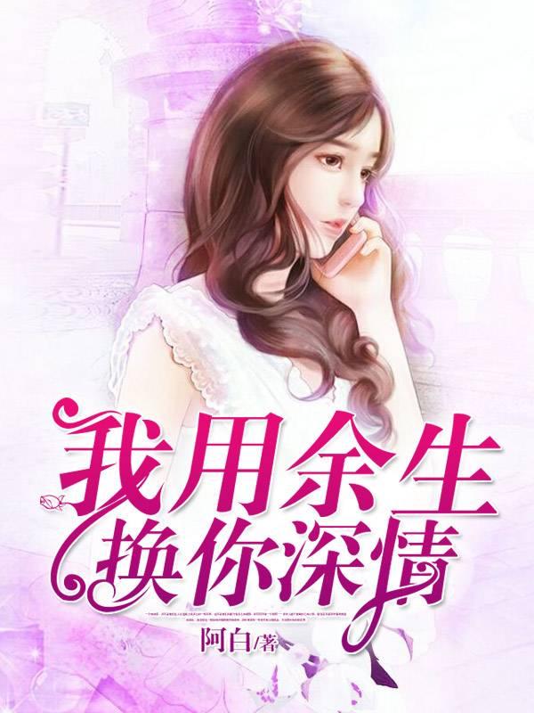 《我用余生换你深情》主角许南生南生全文阅读完整版小说