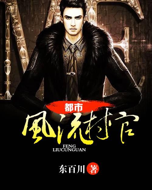 《都市风流村官》主角陆弈凡夏免费阅读精彩试读完整版
