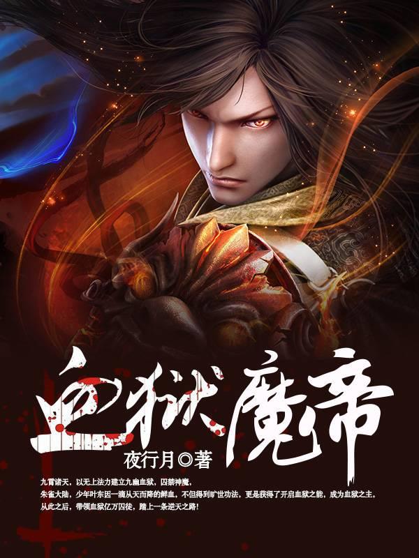 《血狱魔帝》主角叶东丹田在线试读小说