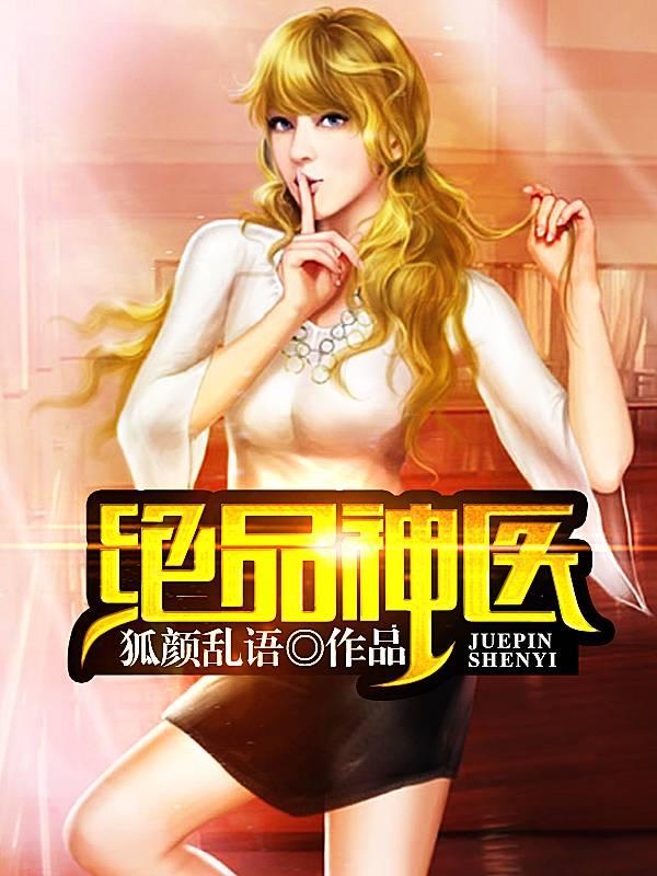 《绝品神医》主角李梦寒周无弹窗免费试读在线试读