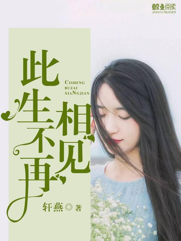 《此生不再相见》主角吴穆可凡完整版完本