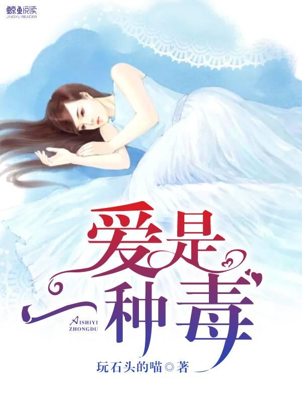 《爱是一种毒》主角杨星司景宸完本全文试读