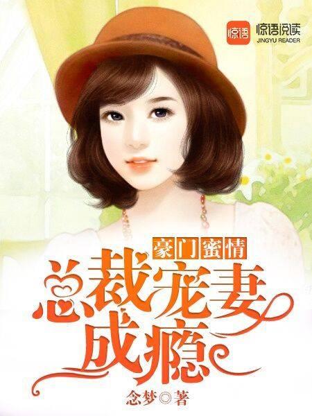 豪门蜜情:总裁宠妻成瘾(主角沈时佳殷勤)最新章节章节目录