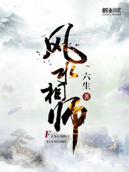 全本小说(精品小说)(风水相师)(全文免费阅读)最新章节阅读