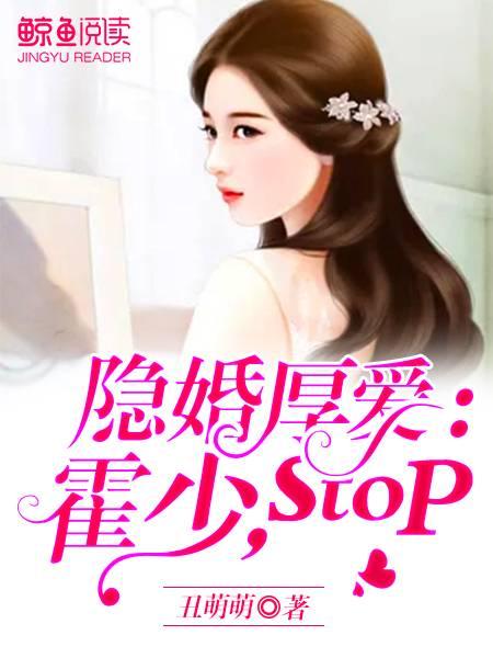【隐婚厚爱:霍少,stop最新章节免费阅读】主角慕霍骁