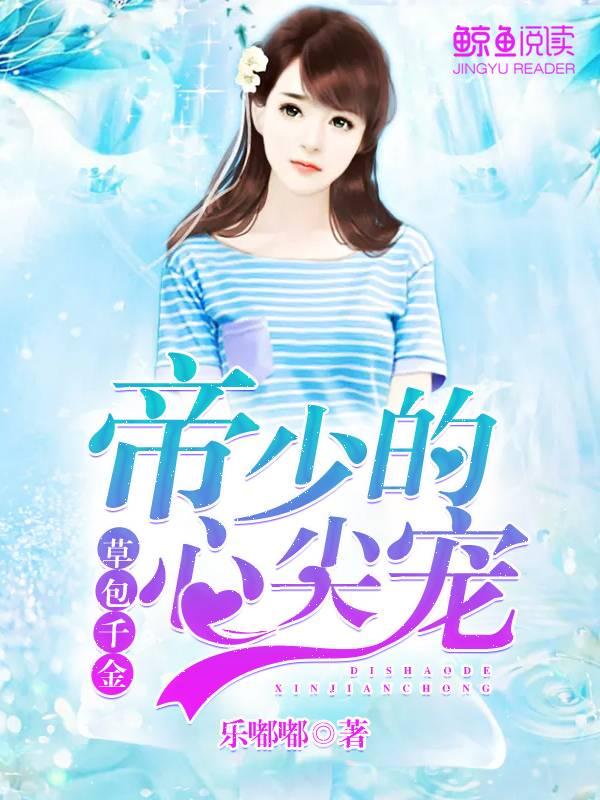 《草包千金:帝少的心尖宠》(主角林小惜沈雨)最新章节免费试读