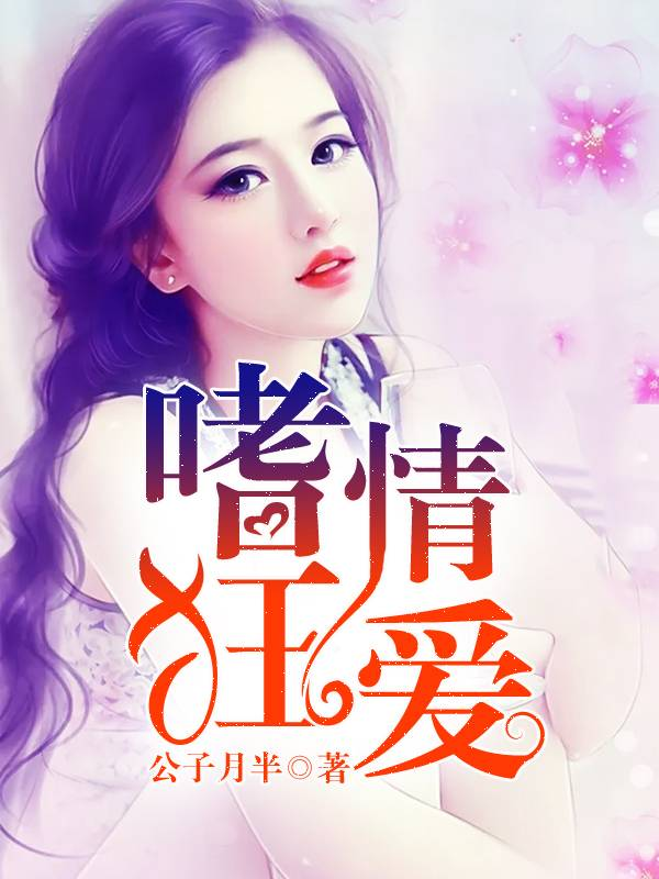 嗜情狂爱主角梁子清叶沐辰完本免费阅读无弹窗