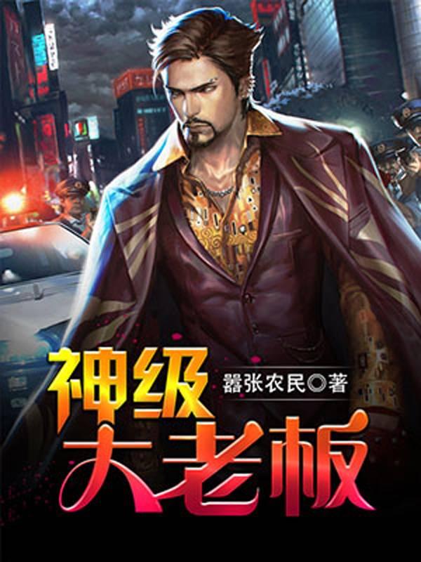 《神级大老板》主角陈飞彭精彩试读章节目录免费试读