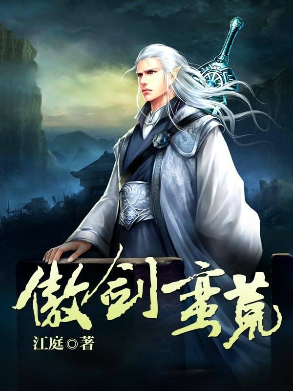 《傲剑蛮荒》主角李炎秦云章节列表免费试读