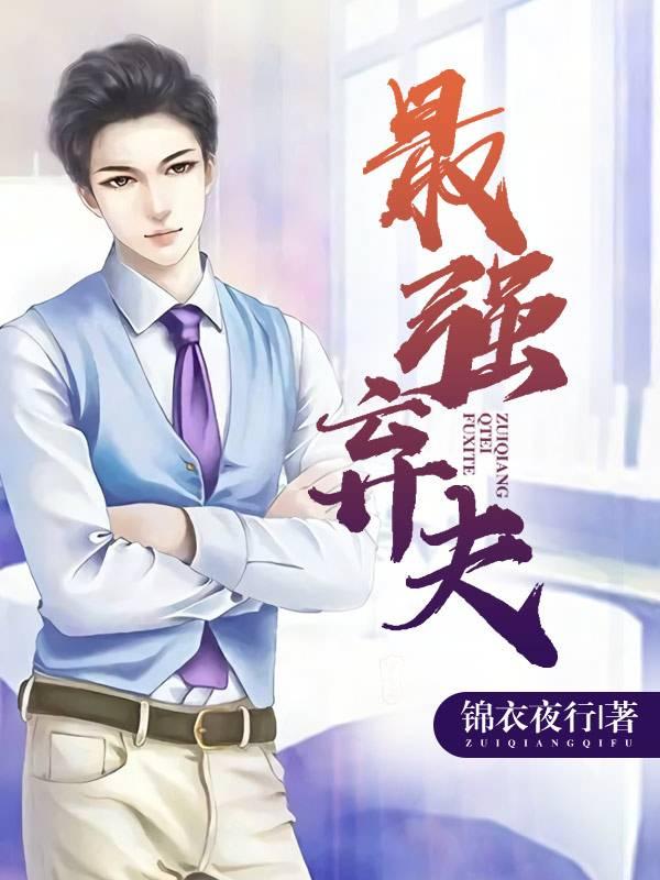 《最强弃夫》主角陈重马艳丽全文试读大结局完结版