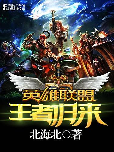 玄幻小说《英雄联盟之王者归来》全章节免费