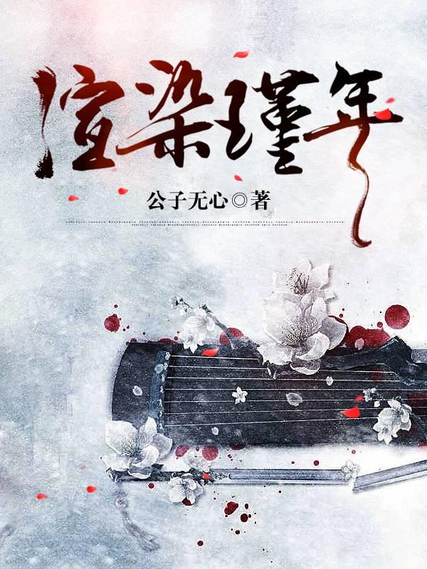 小说《渲染瑾年》完整版在线免费阅读
