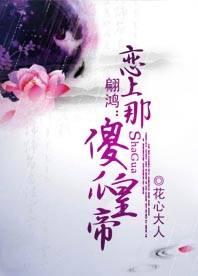 【翩鸿:恋上那傻瓜皇帝精彩阅读无弹窗】主角昊杜翩鸿