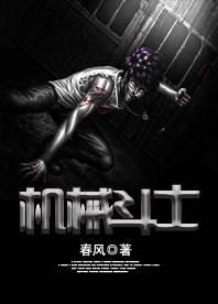 机械斗士主角王宝老和尚大结局无弹窗