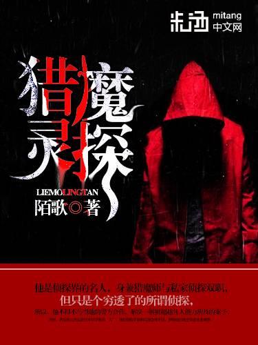 猎魔灵探精彩章节完整版小说 浩轩章节目录完结版最新章节