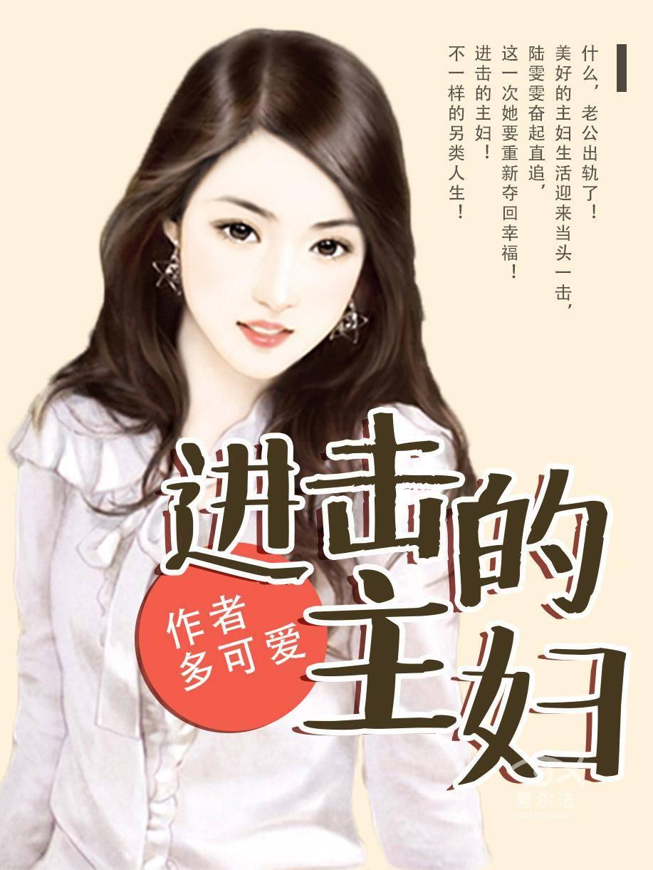 进击的主妇精彩章节小说 陆雯雯高小宇完整版小说完结版