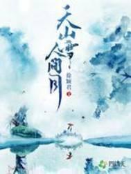 精彩小说《天山雪,人间月》全文免费阅读