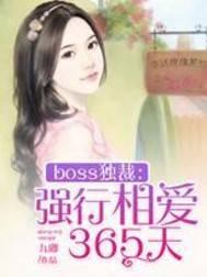 boss独裁:强行相爱365天