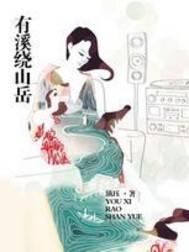 有溪绕山岳完结版免费阅读 李澈黄瀚文精彩章节全文阅读