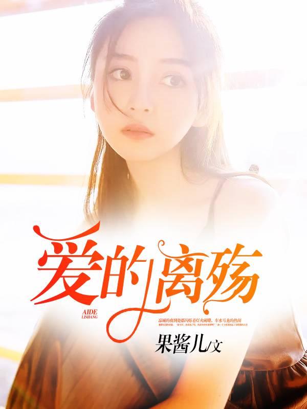 爱的离殇主角夏宇轩晓薇精彩试读在线阅读