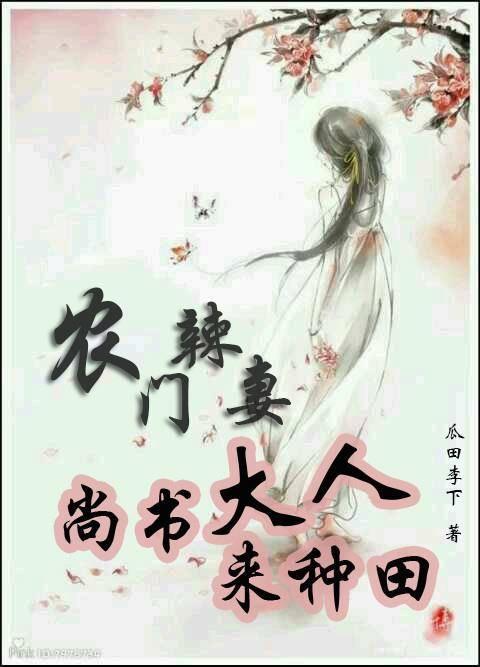 《农门辣妻:尚书大人来种田》主角于宁王奶奶免费试读在线阅读章节目录