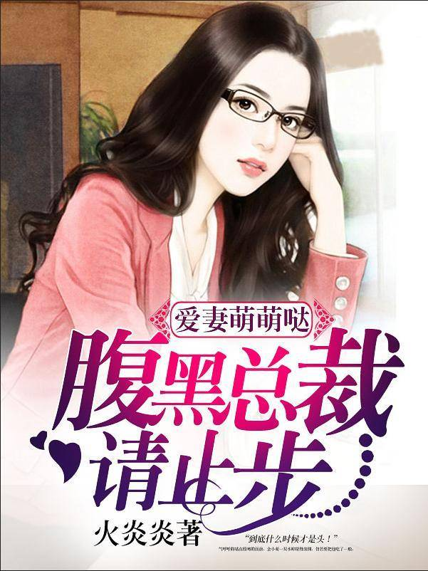 《爱妻萌萌哒:腹黑总裁请止步》主角金小萌完整版完本
