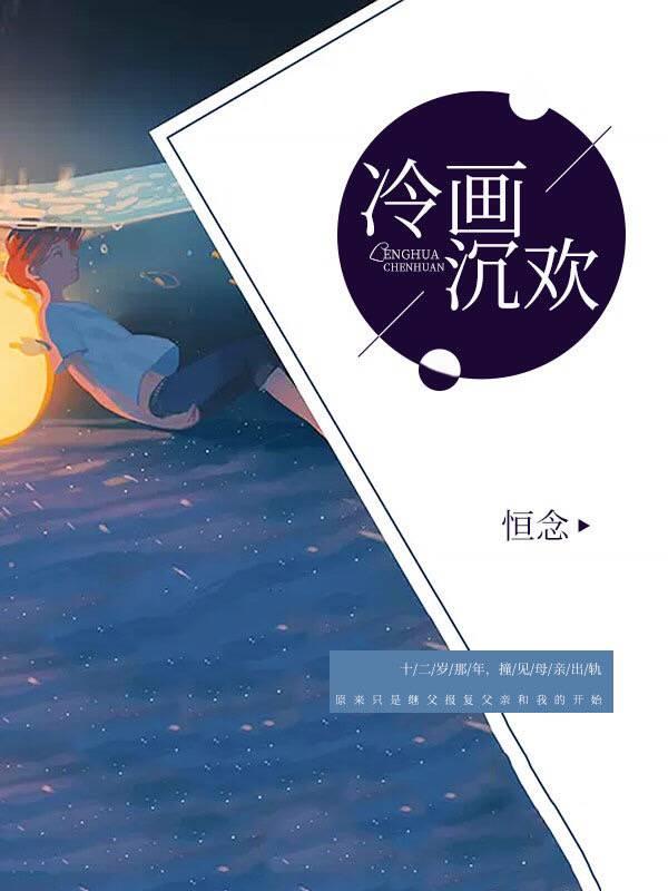 《冷画沉欢》主角明白英俊精彩阅读免费阅读完结版