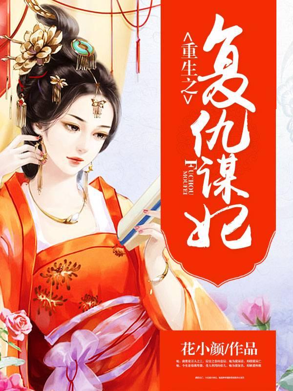 《重生之复仇谋妃》小说全章节免费阅读