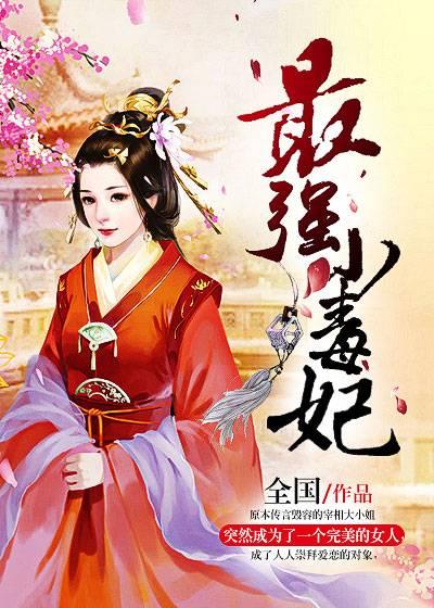 《最强小毒妃》主角林昀小姐无弹窗免费试读
