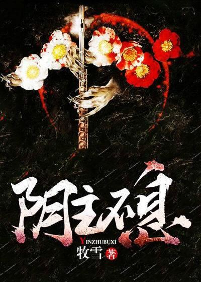 《阴主不息》主角陈牧雪君免费试读章节列表精彩章节