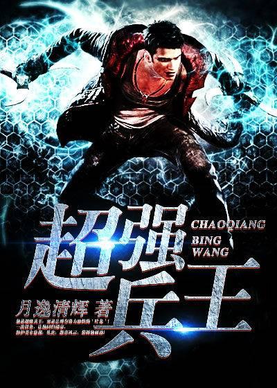 完整版《超强兵王》全文在线免费阅读