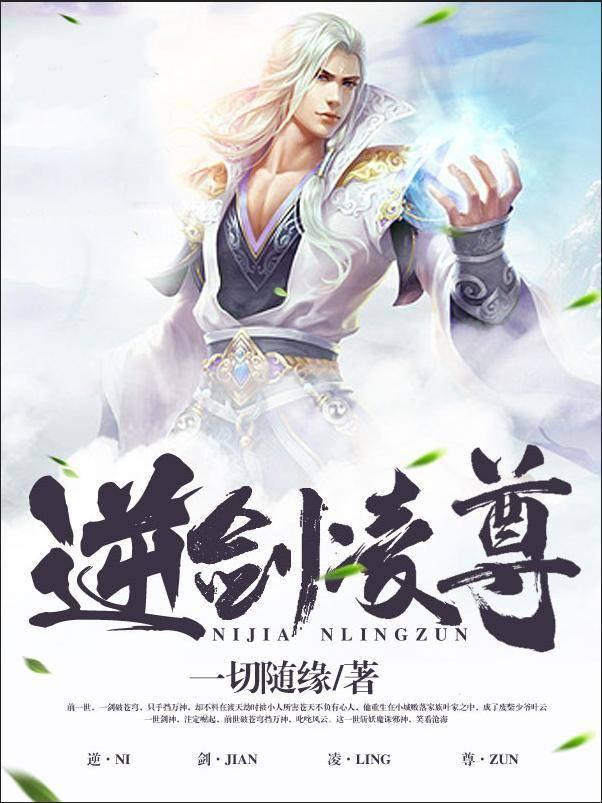 《逆剑凌尊》(主角叶云丹田)章节列表完整版全文阅读
