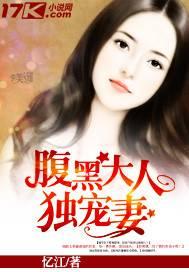 《腹黑老公嫁不得》主角汪掌珠楚焕东精彩阅读完整版在线阅读