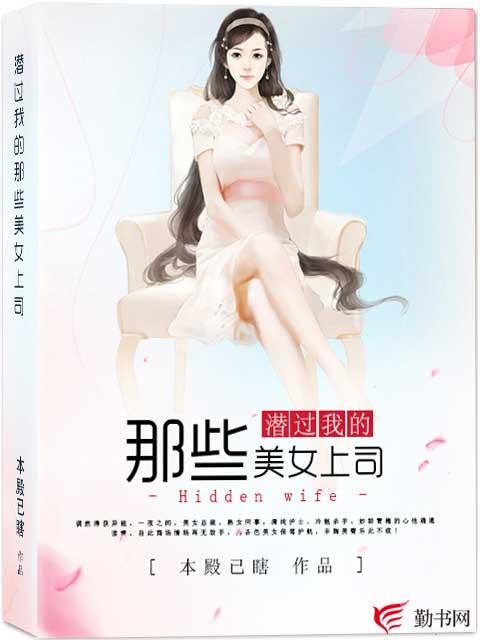 《潜过我的那些美女上司》主角陈思雪小妞完本全文试读在线试读