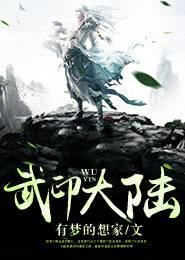 【武印大陆最新章节大结局】主角那小子王城