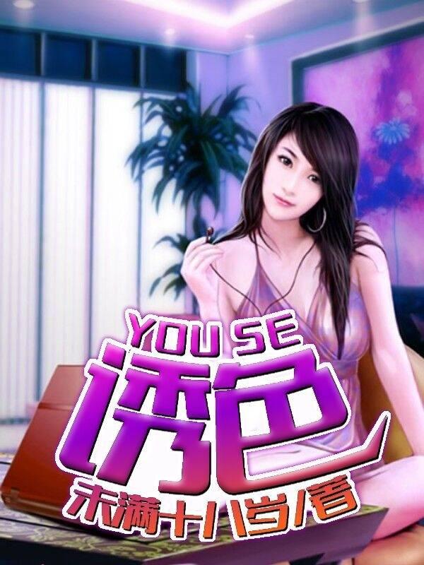《诱色》主角陈美妮白伟奇在线阅读精彩试读