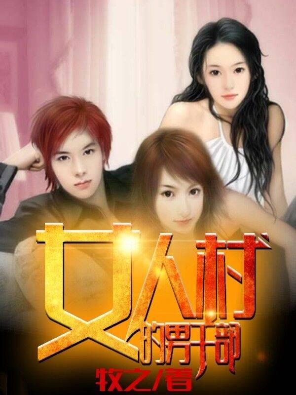 《女人村的男干部》主角刘大牛李小红精彩试读在线试读