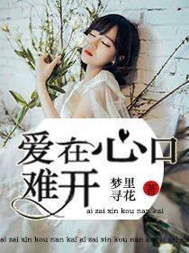 爱在心口难开免费阅读小说 沈泽庭安锦凉章节列表完整版