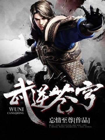 《武逆苍穹》主角李枫武宗完本免费阅读